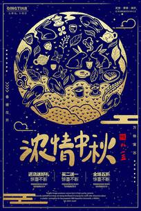 金属大气中式剪纸风浓情中秋中秋节海报