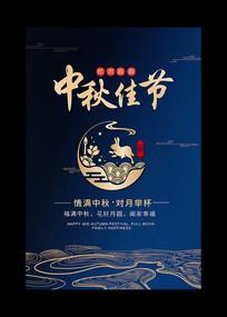 蓝色大气秋佳节宣传海报