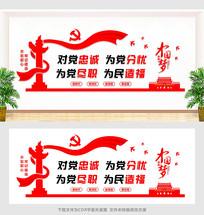 领导语录党建标语文化墙