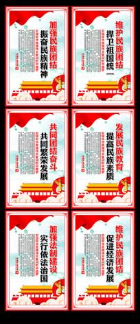 民族团结宣传标语挂画设计