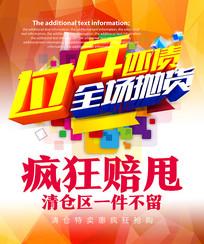 清仓宣传海报