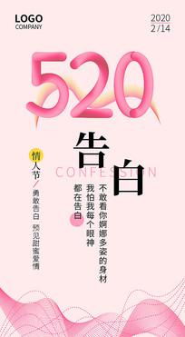 情人节海报520节日海报设计
