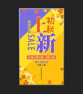 秋季促销新品上市宣传海报