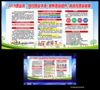 企业开展2019质量月活动主题宣传栏