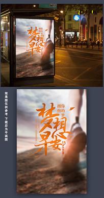 企业文化梦想早安微商青春励志海报