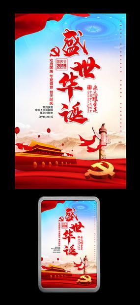 盛世华诞十一国庆节海报