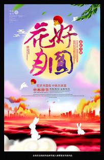 时尚大气花好月圆中秋节海报