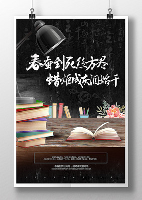 时尚简约教师节宣传海报设计