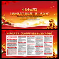 图解党政干部选拔任用工作条例