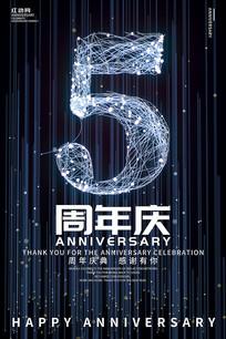 未来风科技线条5周年庆海报