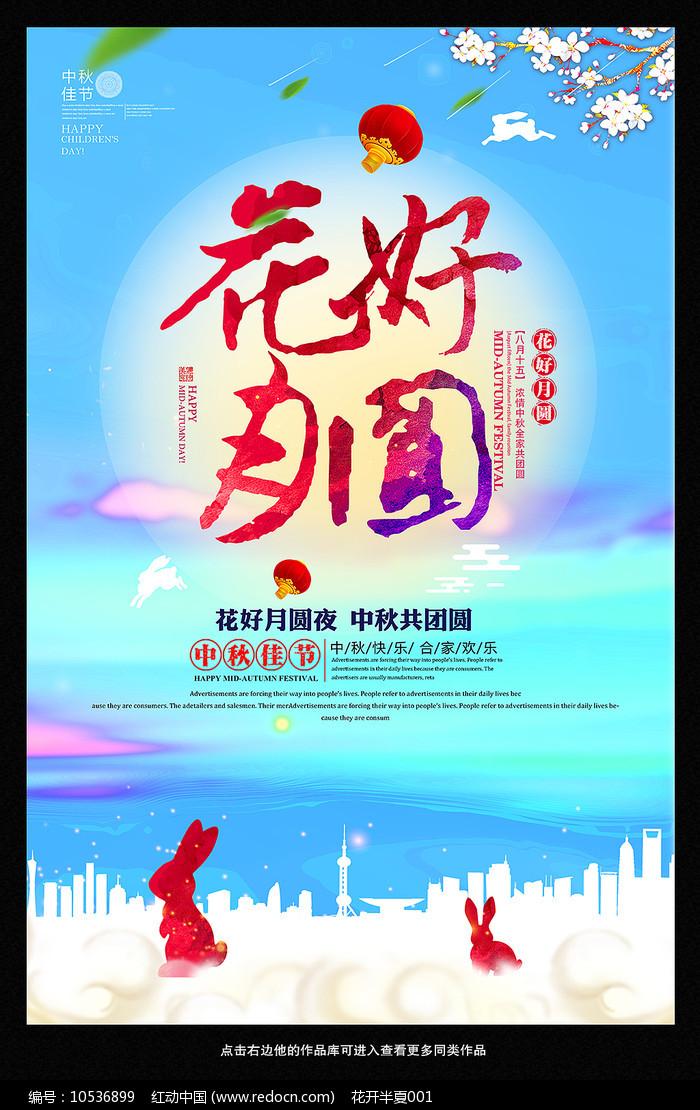 唯美中秋节活动海报图片