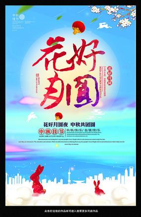 唯美中秋节活动海报