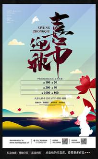 喜迎中秋节活动海报