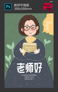 原创插画教师节海报