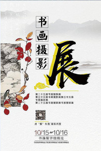 中国风书画摄影展宣传海报