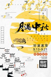 中国风月满中秋商场促销创意海报