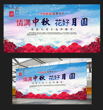 中国风中秋节古典文艺晚会舞台背景板