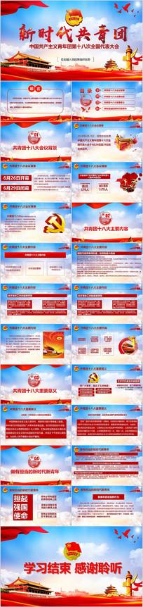 中国共青团十八大学习解读团员PPT