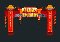 中秋国庆门头拱门设计