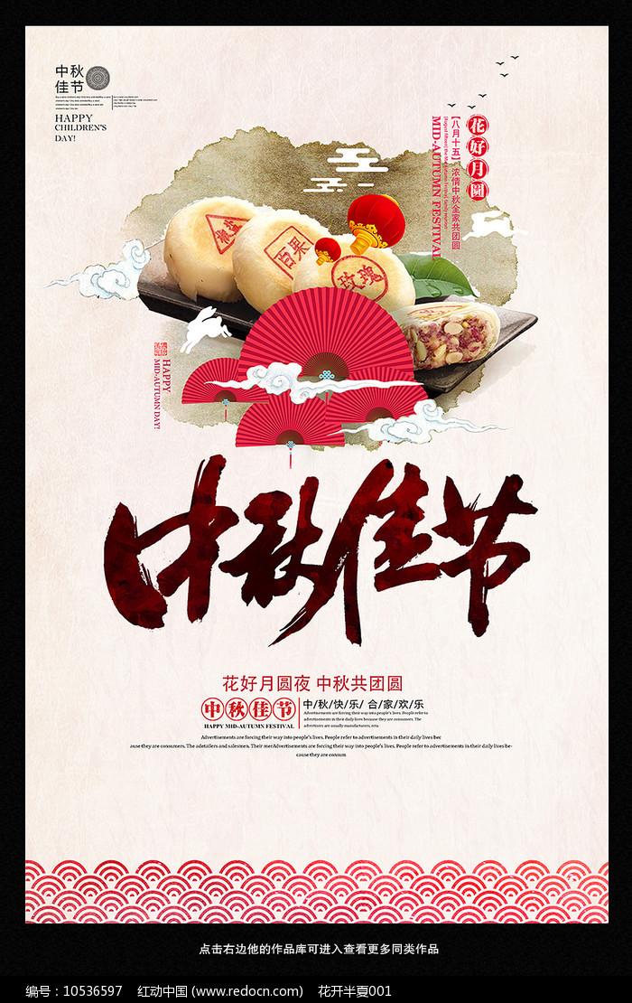 中秋佳节活动促销海报图片