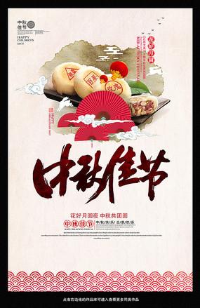 中秋佳节活动促销海报