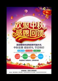 中秋节感恩回馈促销活动海报