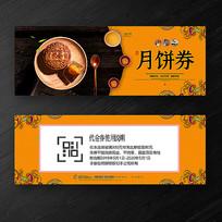中秋节月饼券模版