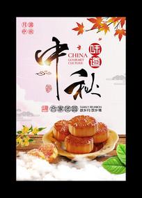 中秋味道中秋节月饼宣传海报