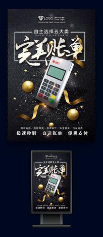 POS机高档宣传海报PSD模版