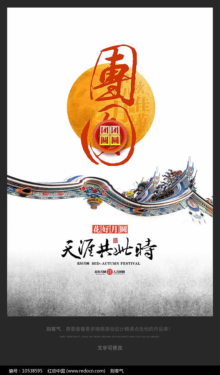 八月十五中秋节团圆简洁海报图片