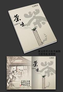 茶味中国风画册封面设计