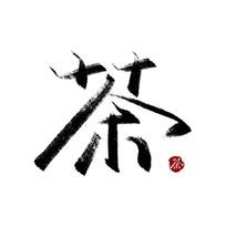 茶中国风书法艺术字