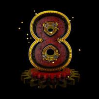 齿轮几何红金炫酷倒计时周年庆数字8