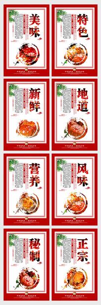 创意大闸蟹饮食店宣传展板