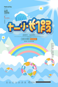 创意十一国庆节小长假海报