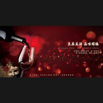 高端红酒品鉴会展板