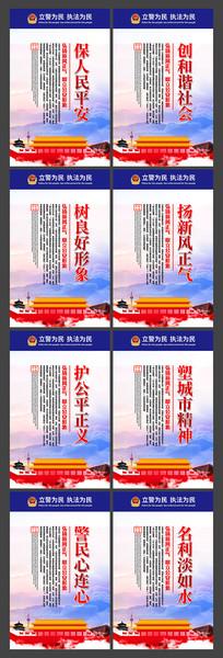 公安文化党建宣传标语展板设计