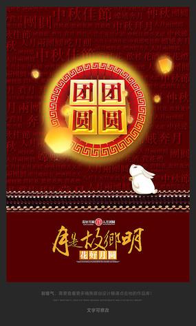 红色大气简洁中秋节海报