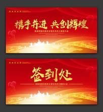 红色大气企业文化会议背景板