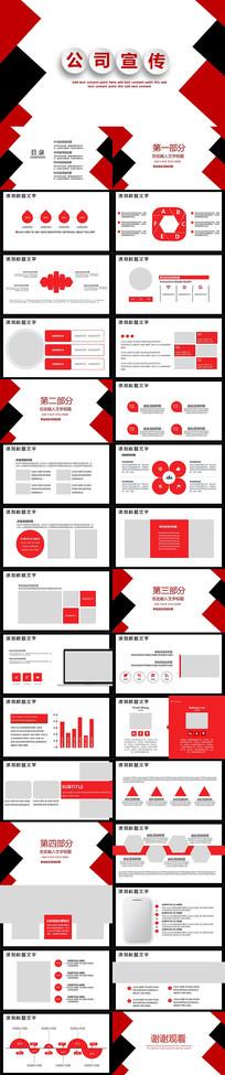 红色简约公司宣传PPT模板