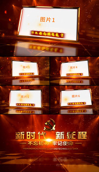 红色流光大气党政图文展示宣传片头AE模板