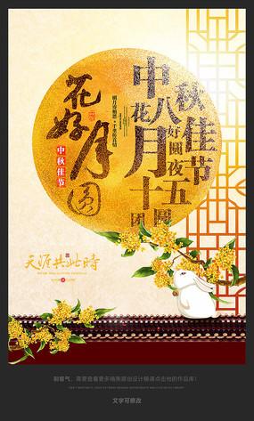 花好月圆中秋节八月十五宣传海报