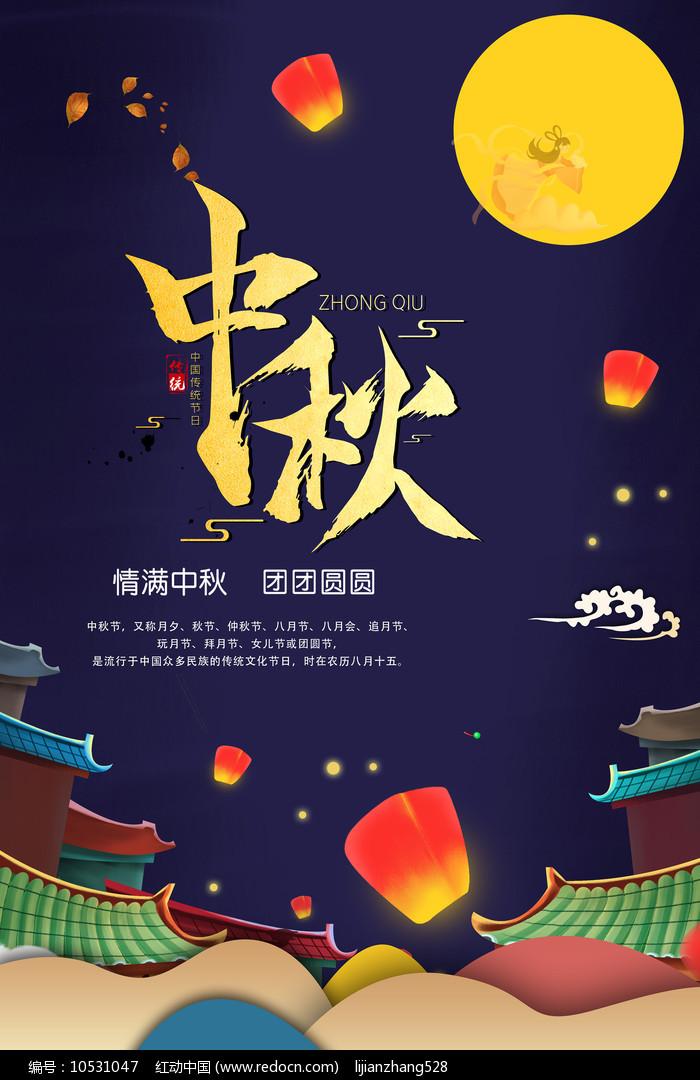 欢度中秋节海报设计图片