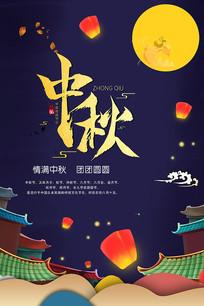 欢度中秋节海报设计