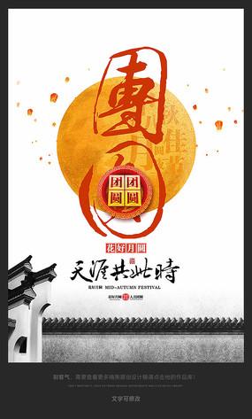 简洁中秋节宣传海报