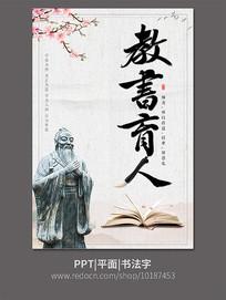 教书育人教师节校园文化海报