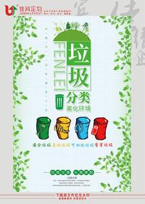 垃圾分类美化环境海报