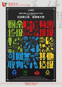 垃圾分类魔方广告海报