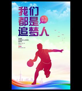篮球运动体育海报