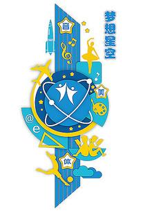 蓝色创意星空学校文化浮雕墙